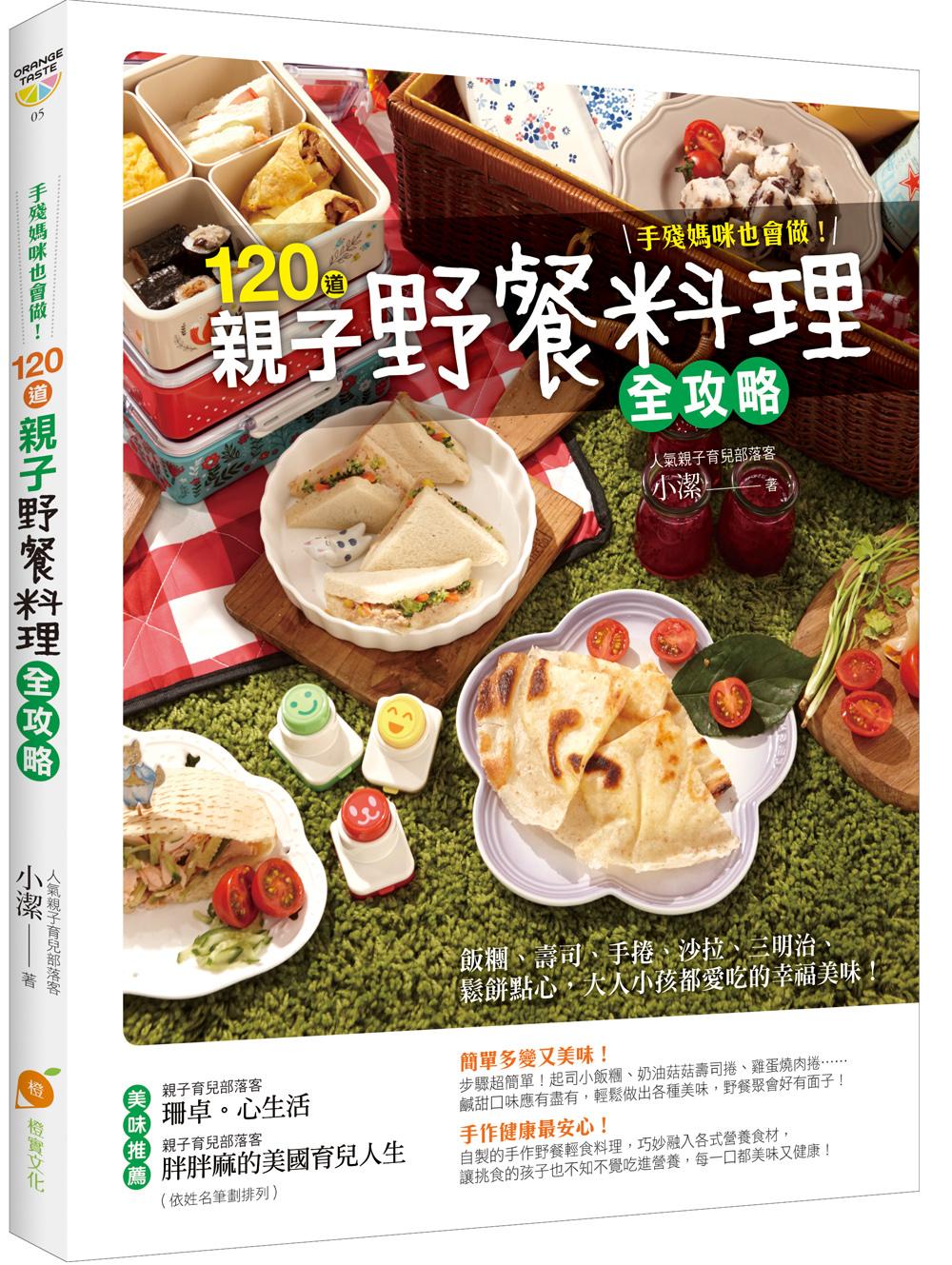 『書二寶』不一樣的野餐路線,野餐食譜也可以很簡單