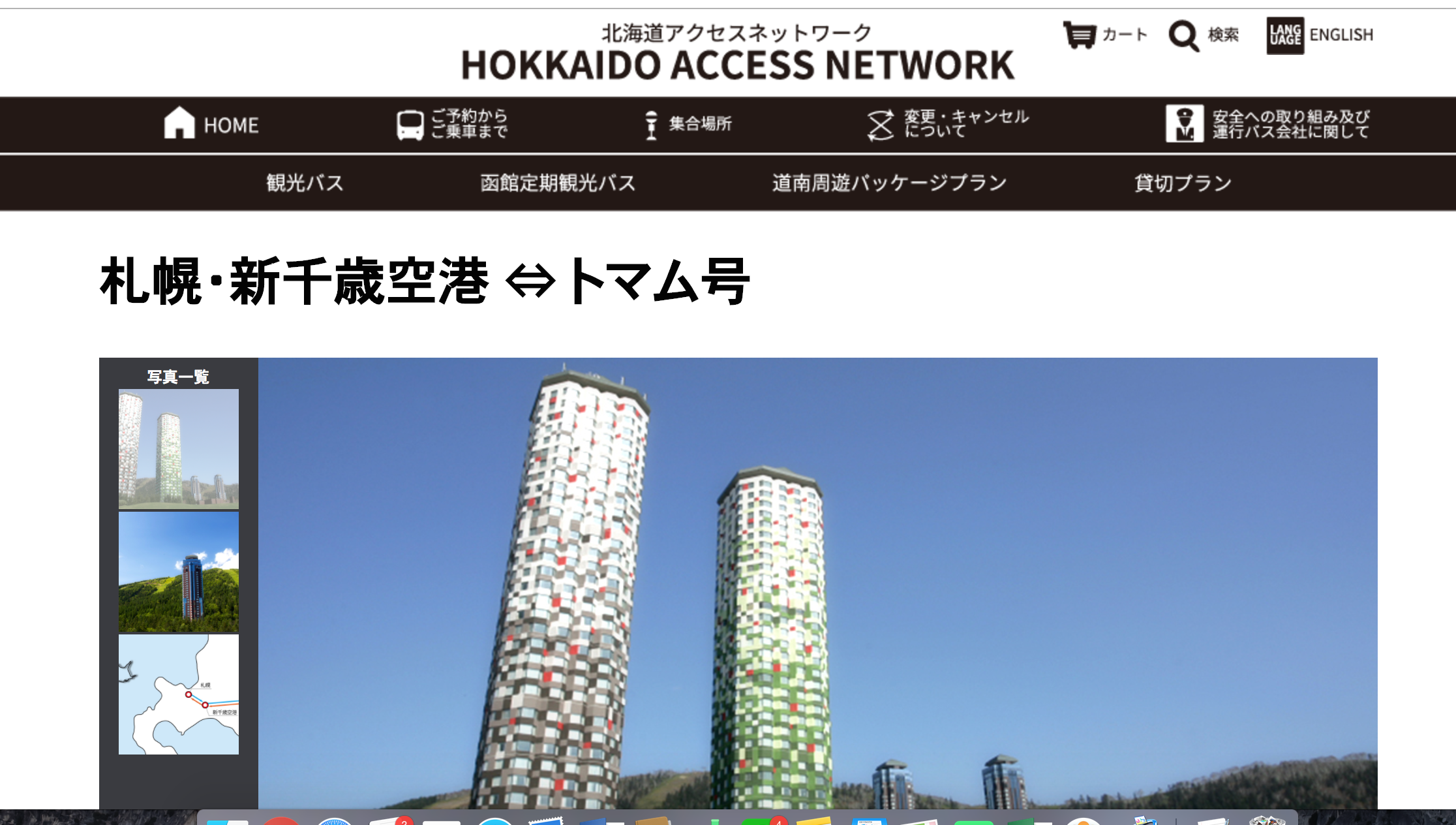 『北海道』星野渡假村接駁車預訂教學