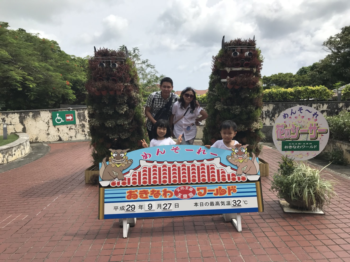 『沖繩』不一樣的探索沖繩王國-王國村原來也可以這麼好玩