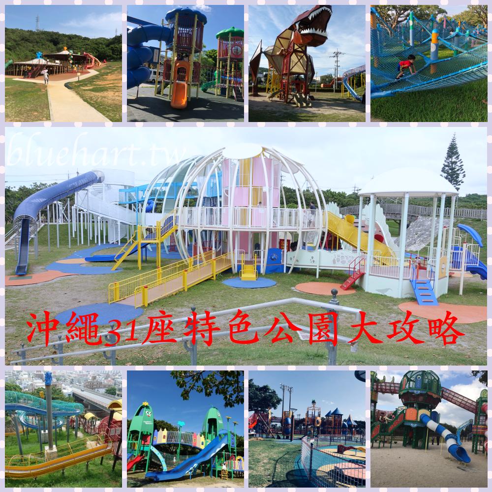 『沖繩』帶孩子沖遍各大特色溜滑梯公園-31個沖繩特色公園大攻略