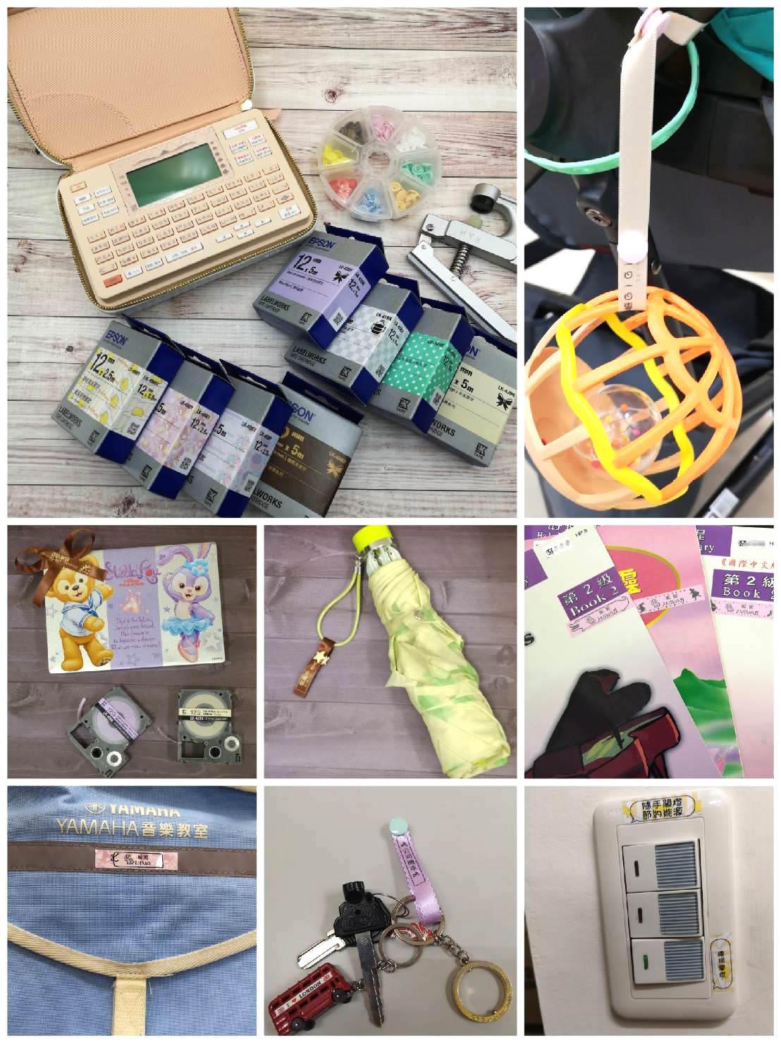 居家收納、分類收拾、上學孩子們的好幫手,Epson LW-K420美妝標籤機,一機在手,創意無限