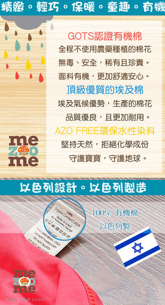 MEZOOME_ABOUT