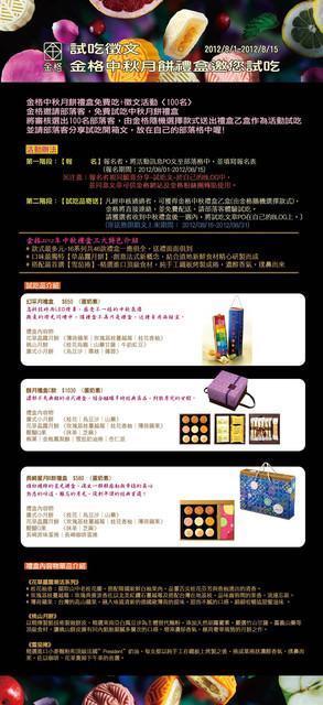 金格-花香掬月中秋禮盒試吃徵文活動8/1-8/15