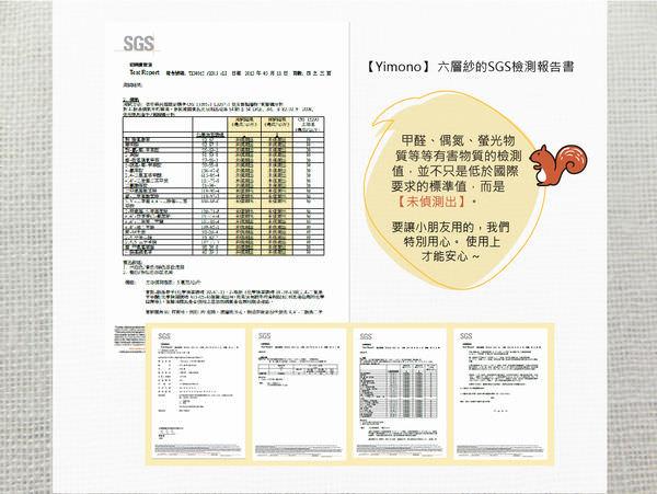 SGS測試報告2