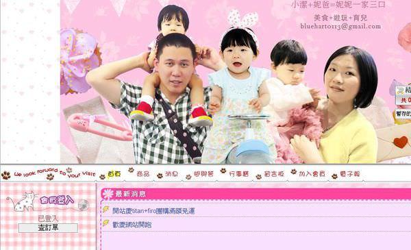小潔's Family。團購平台教學