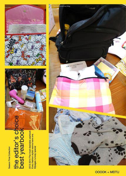 『孕。二寶』整裝待發之非常齊全的待產包+月子包