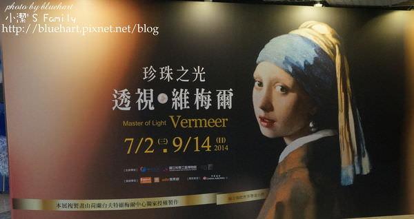 『展覽。高雄』感染藝術氣息-珍珠之光。透視維梅爾特展